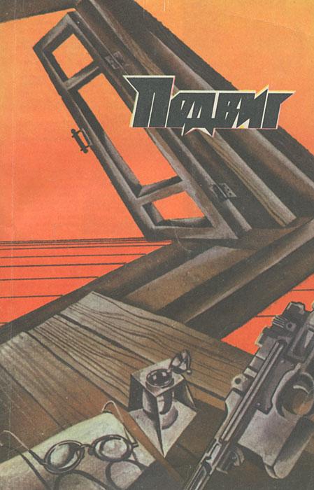 Подвиг, №4, 1987