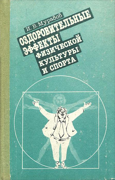 Оздоровительные эффекты физической культуры и спорта. И. В. Муравов