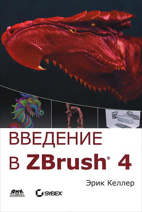 Введение в ZBrush 4 (+ DVD-ROM)