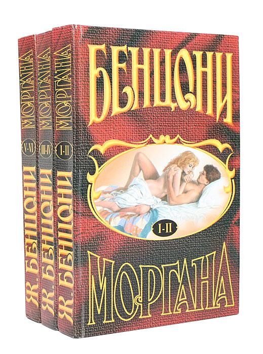 Моргана. В 6 томах (комплект из 3 книг)
