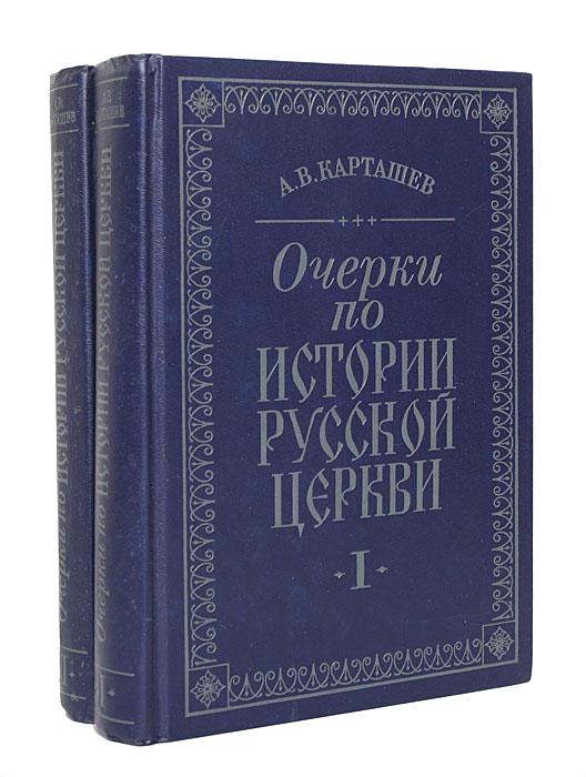 Очерки по истории русской церкви (комплект из 2 книг)