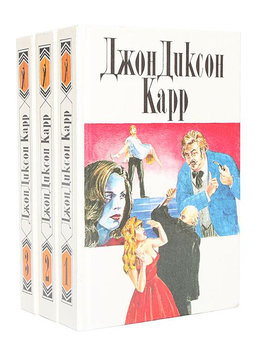 Джон Диксон Карр. Собрание сочинений в 3 томах (комплект из 3 книг)