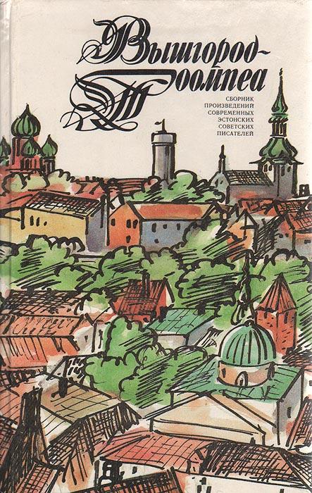 Вышгород - Тоомпеа. Сборник произведений современных эстонских писателей