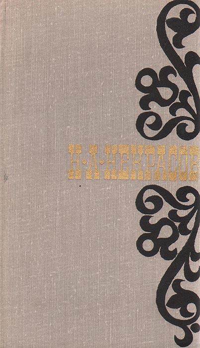 Н. А. Некрасов. Стихотворения. 1845-1877
