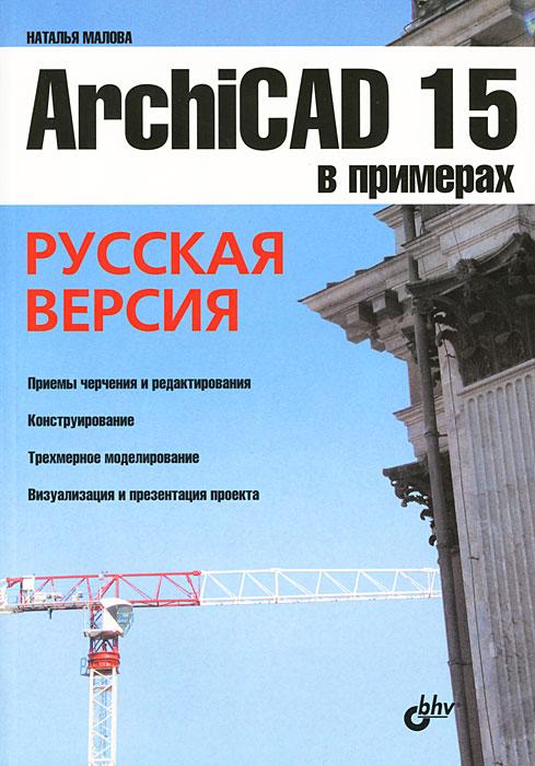 ArchiCAD 15 в примерах. Русская версия