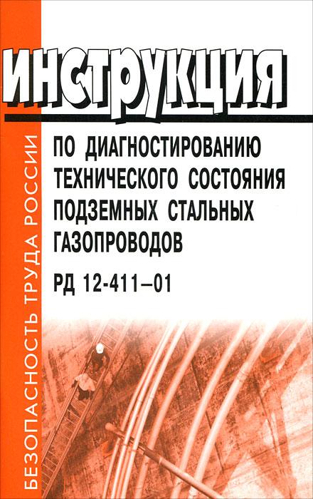 Инструкция по диагностированию технического состояния подземных стальных газопроводов РД 12-411-01 ( 5-93630-182-6 )