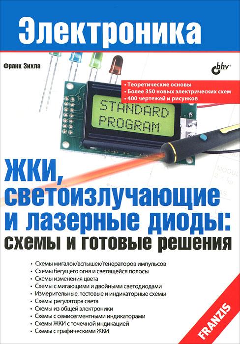 ЖКИ, светоизлучающие и лазерные диоды. Схемы и готовые решения ( 978-5-9775-0816-2, 978-3-7723-4277-6 )
