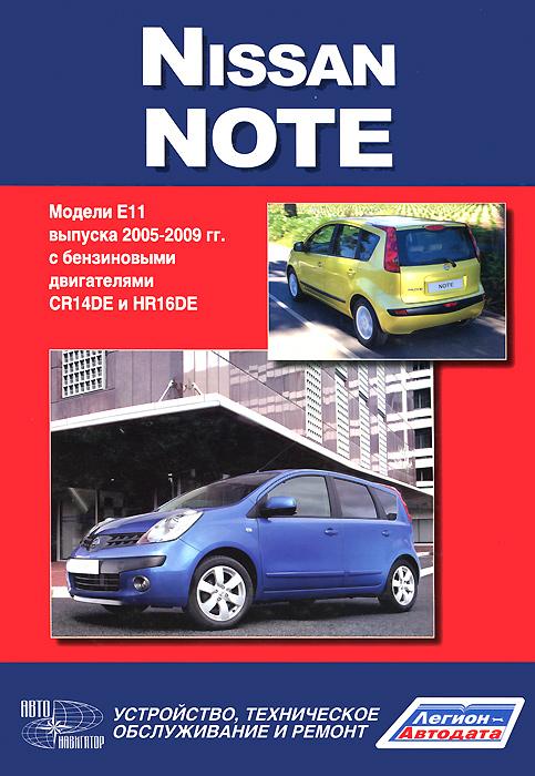 Nissan Note. ������ �11 ������� 2005-2009 ��. � ����������� ����������� CR14DE � HR16DE. ����������� �� ������������, ����������, ����������� ������������, ������
