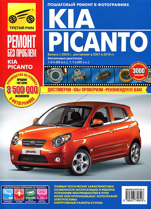 Kia Picanto. Выпуск с 2004 г. Руководство по эксплуатации, техническому обслуживанию и ремонту