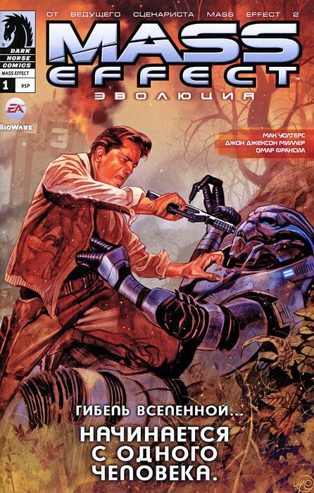 Mass Effect. Эволюция, №1, август 2011