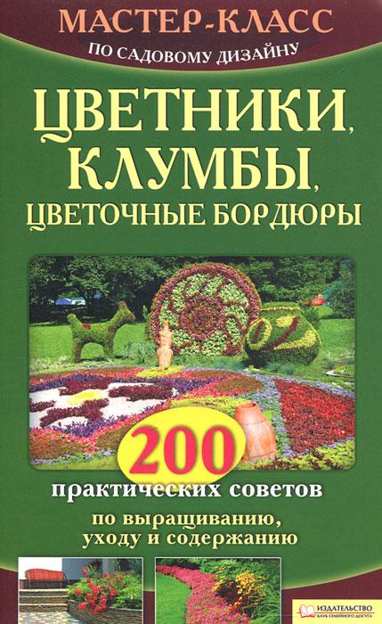 Цветники, клумбы, цветочные бордюры ( 978-5-9910-1882-1, 978-966-14-2936-8 )