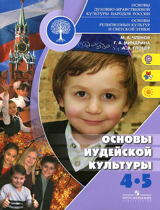 Основы иудейской культуры. 4-5 класс ( 978-5-09-026250-7 )
