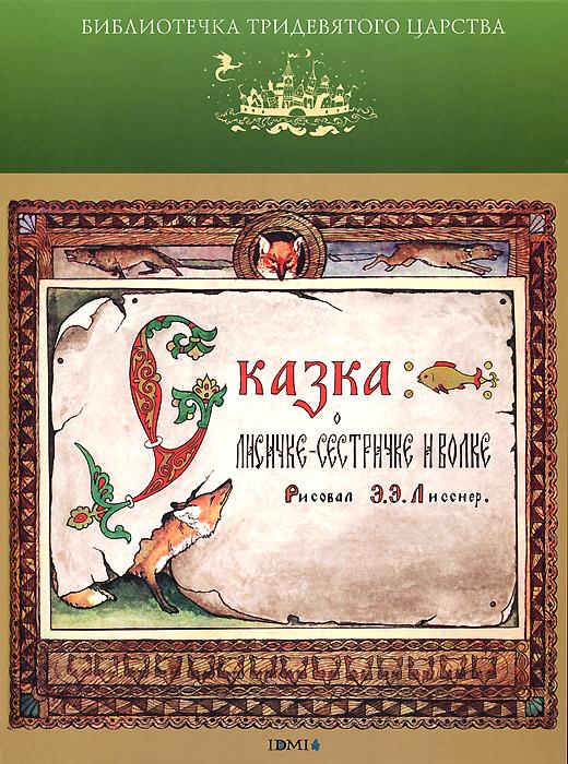 Сказка о лисичке-сестричке и волке ( 978-5-91045-467-9 )