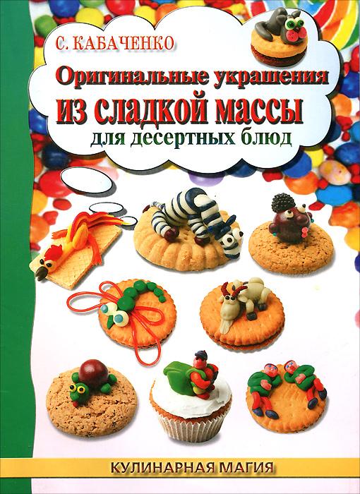 Оригинальные украшения из сладкой массы для десертных блюд ( 978-5-222-19476-8 )