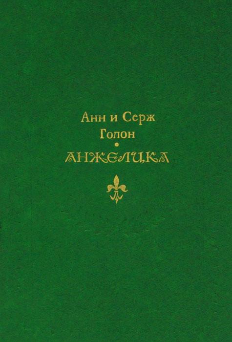 Книга Анжелика