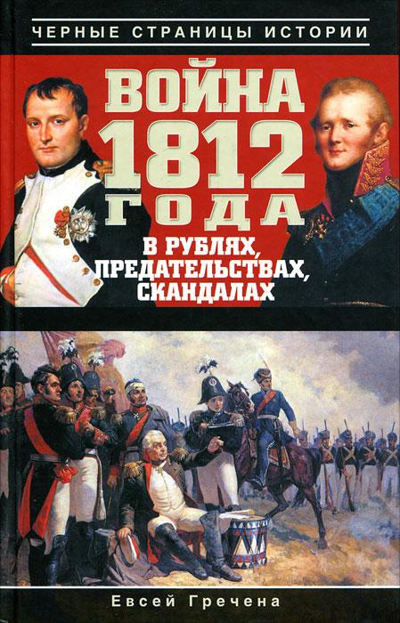 Война 1812 года в рублях, предательствах, скандалах ( 978-5-271-40382-8 )