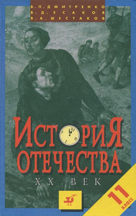 апальков миняева история отечества скачать бесплатно