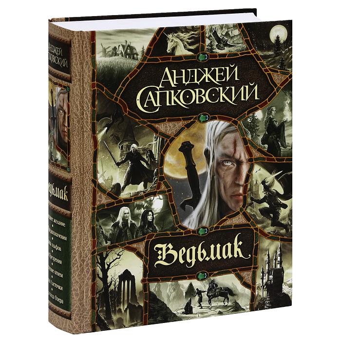 купить субсидированные книга ведьмак читать онлайн Харькове