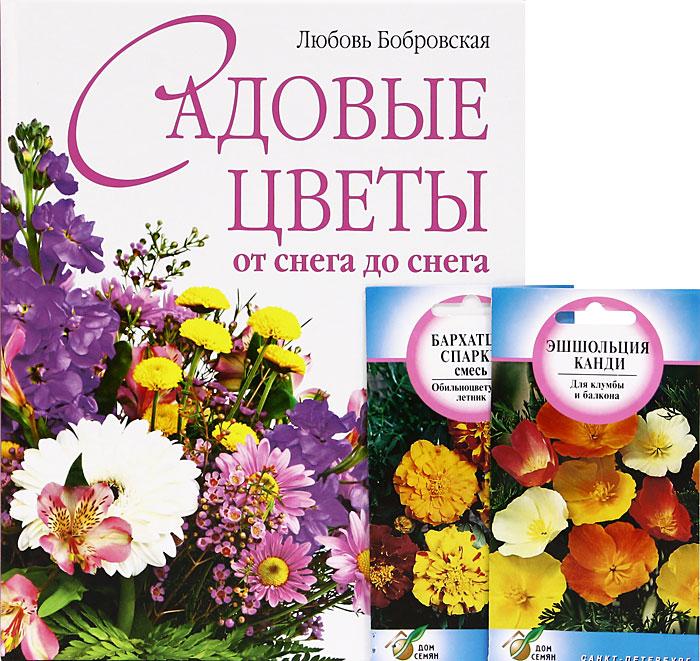Садовые цветы от снега до снега (+ подарок)