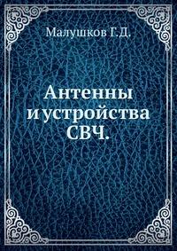 МАЛУШКОВ Г.Д АНТЕННЫ И УСТРОЙСТВА СВЧ СКАЧАТЬ БЕСПЛАТНО