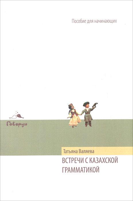 Встречи с казахской грамматикой. Пособие для начинающих