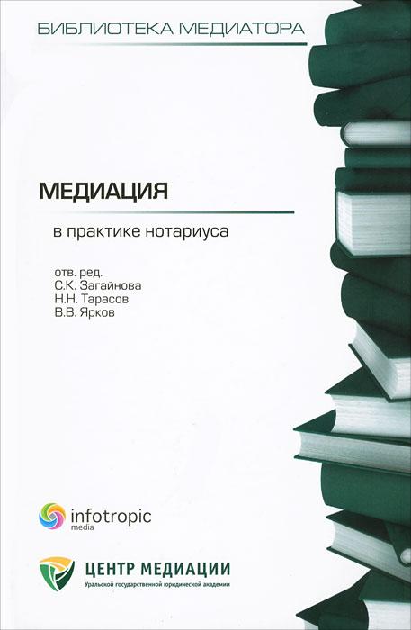 Медиация в практике нотариуса. Книга 3