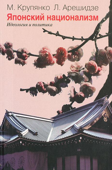 Японский национализм. Идеология и политика ( 978-5-7133-1416-3 )