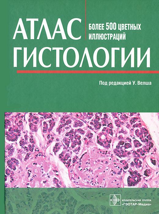 Атлас гистологии