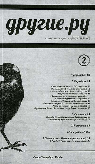 Другие.ру. Выпуск 2