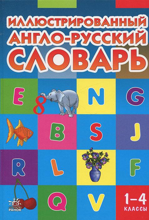 Иллюстрированный англо-русский словарь. 1-4 класс