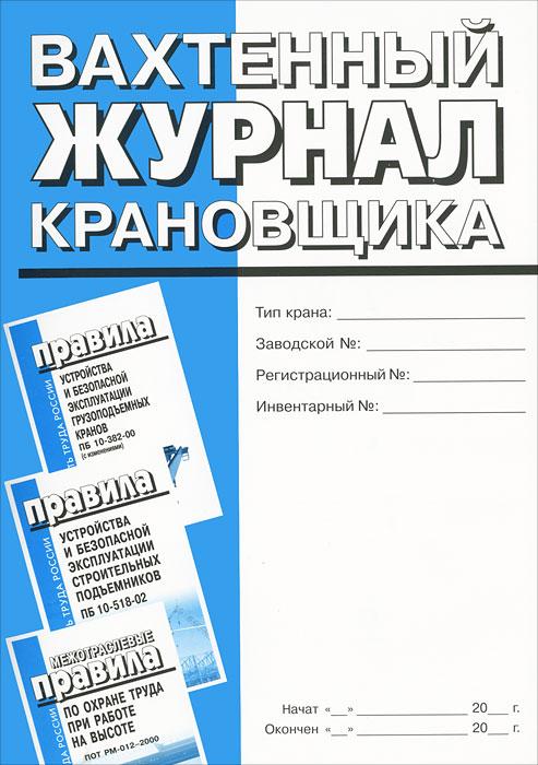 Вахтенный журнал крановщика.