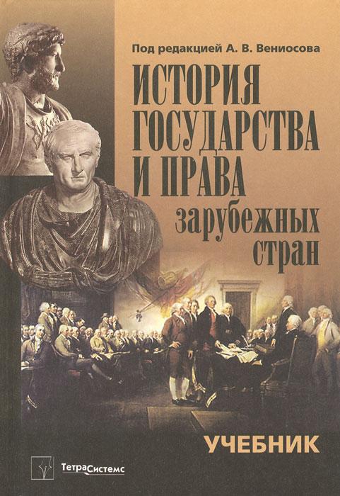 История государства и права зарубежных стран.