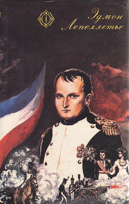Капитан Наполеон. Путь к славе. Тайна Наполеона. Прачка-герцогиня