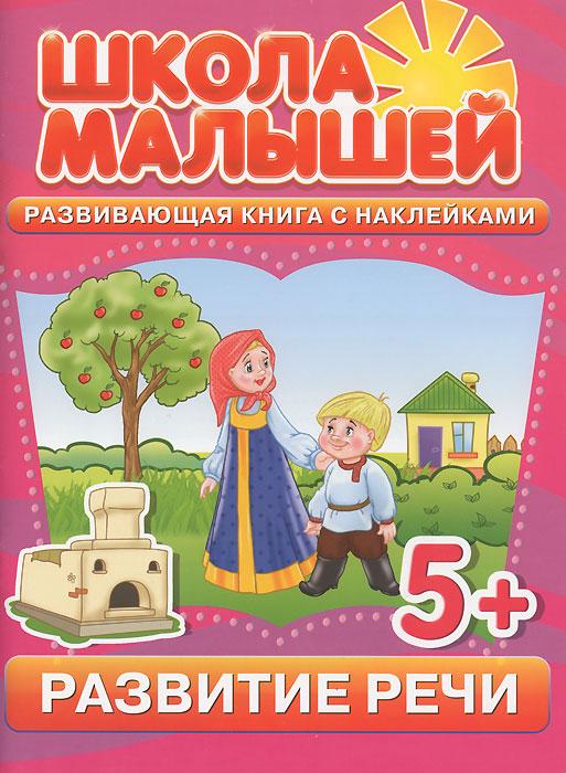 Развитие речи. Развивающая книга с наклейками12296407Школа малышей - это обучающие издания, разработанные специально для наших детей! Система занятий создана таким образом, чтобы обеспечить необходимый уровень развития ребенка в соответствующем возрасте от 2 до 5 лет. Эти издания позволят развить у ребенка память, внимание, мышление, логику, а также научат счету, рисованию, чтению. Поиграйте с ребенком в школу, и он будет благодарен Вам! Ведь это надо знать! В качестве подсказок и ответов более 50 наклеек! Для детей от 5 лет.