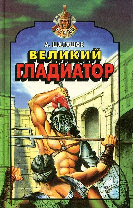 Великий гладиатор