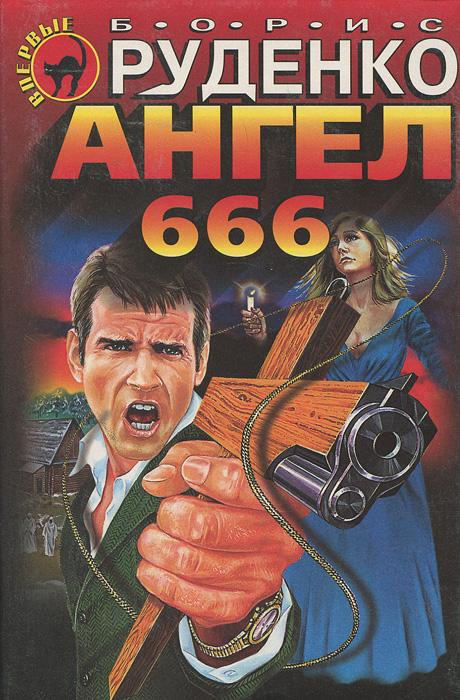 Ангел 666