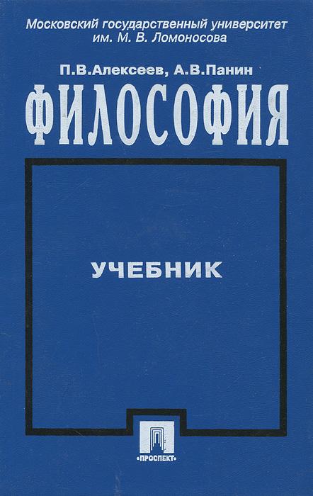 Книги По Философия