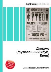 Динамо (футбольный клуб, Киев)