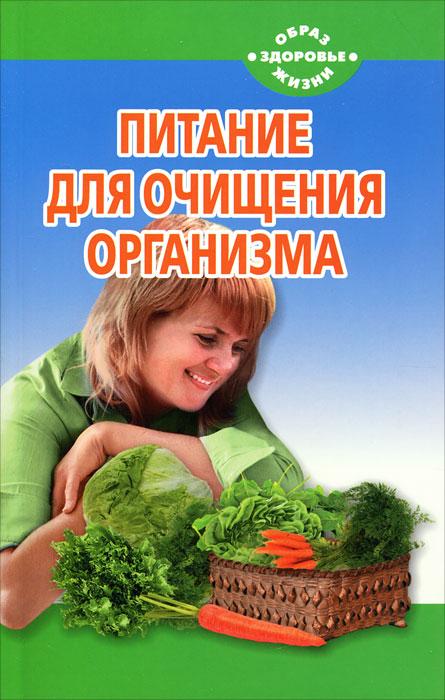 Питание для очищения организма