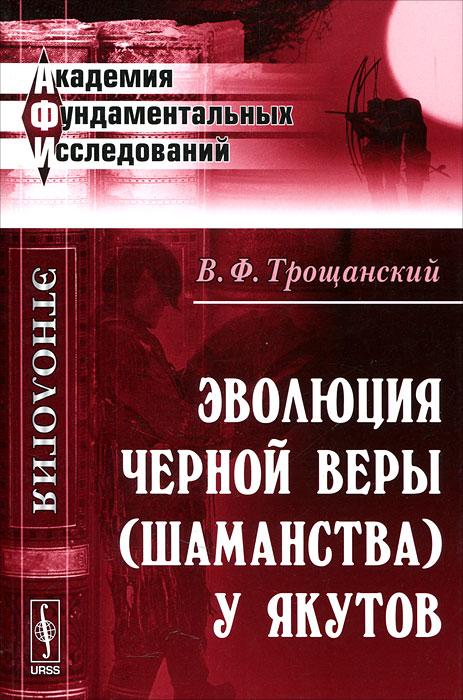 Эволюция черной веры (шаманства) у якутов
