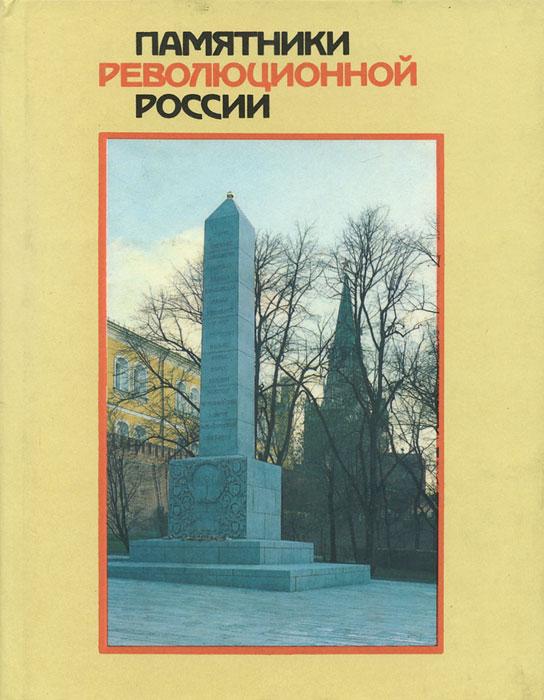 Памятники революционной России