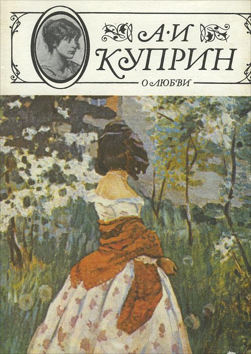 вам русские писатели о любви произведения виды термобелья