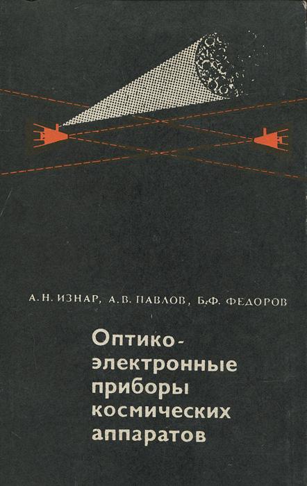 Оптико-электронные приборы