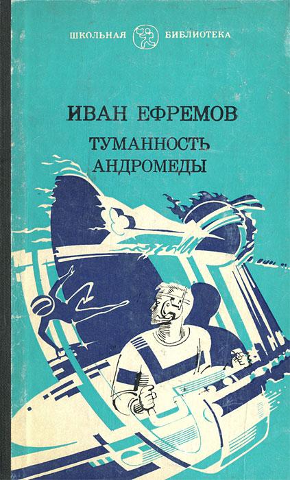 Иван Ефремов Туманность Андромеды