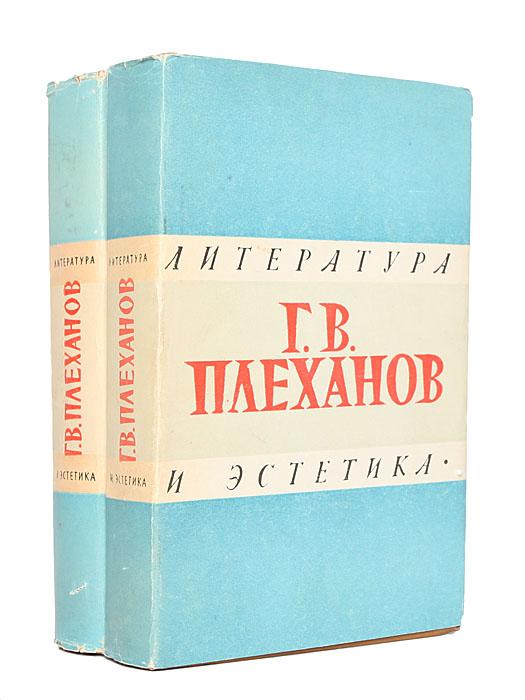 Г. В. Плеханов Литература и эстетика (комплект из 2 книг)