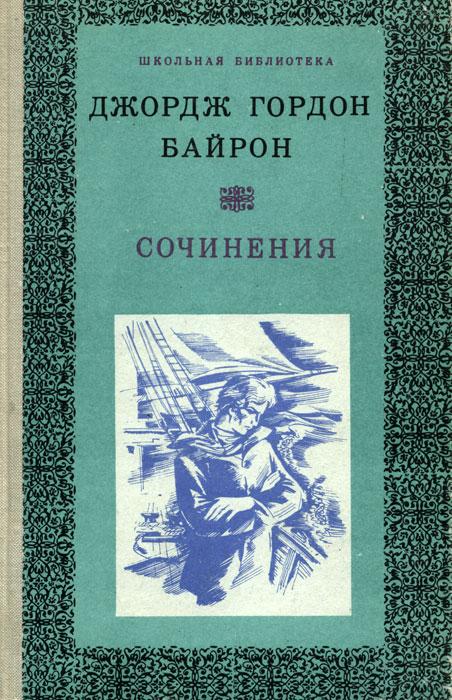 Джордж Гордон Байрон. Сочинения