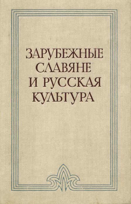 Зарубежные славяне и русская культура