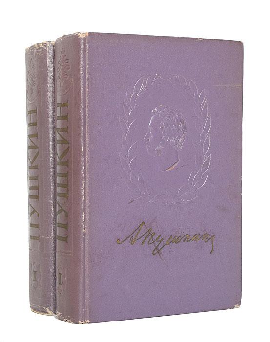 А. С. Пушкин. Избранные произведения в 2 томах (комплект)