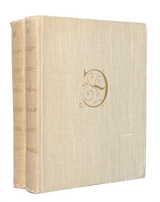 Эрмитаж. Каталог живописи (комплект из 2 книг)