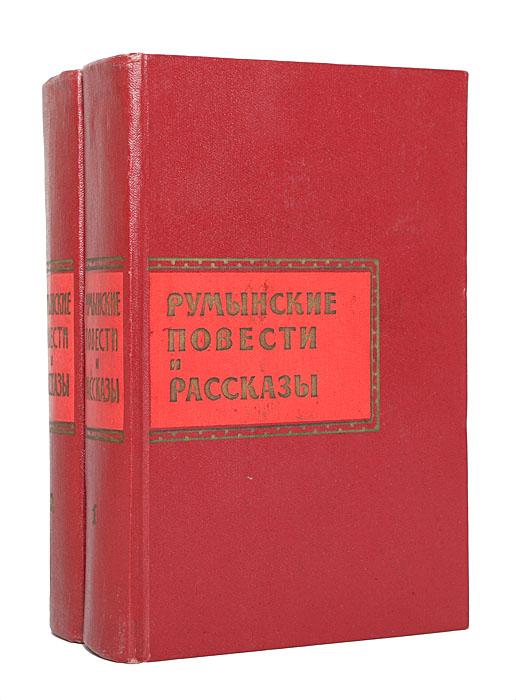 Румынские повести и рассказы (комплект из 2 книг)